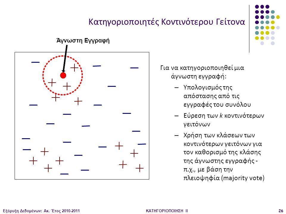 Εξόρυξη Δεδομένων: Ακ. Έτος 2010-2011ΚΑΤΗΓΟΡΙΟΠΟΙΗΣΗ II26 Για να κατηγοριοποιηθεί μια άγνωστη εγγραφή: – Υπολογισμός της απόστασης από τις εγγραφές το