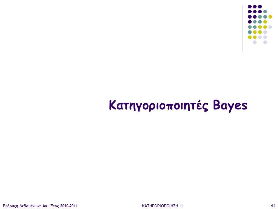 Εξόρυξη Δεδομένων: Ακ. Έτος 2010-2011ΚΑΤΗΓΟΡΙΟΠΟΙΗΣΗ II41 Κατηγοριοποιητές Bayes