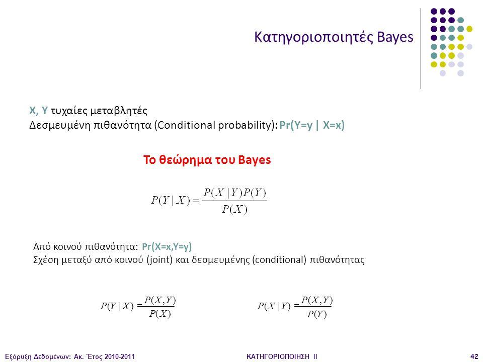 Εξόρυξη Δεδομένων: Ακ. Έτος 2010-2011ΚΑΤΗΓΟΡΙΟΠΟΙΗΣΗ II42 X, Y τυχαίες μεταβλητές Δεσμευμένη πιθανότητα (Conditional probability): Pr(Y=y | X=x) Κατηγ