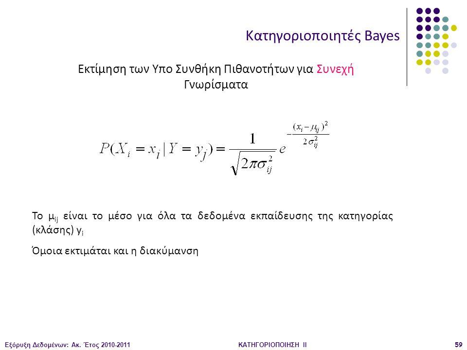 Εξόρυξη Δεδομένων: Ακ. Έτος 2010-2011ΚΑΤΗΓΟΡΙΟΠΟΙΗΣΗ II59 Κατηγοριοποιητές Bayes Εκτίμηση των Υπο Συνθήκη Πιθανοτήτων για Συνεχή Γνωρίσματα To μ ij εί