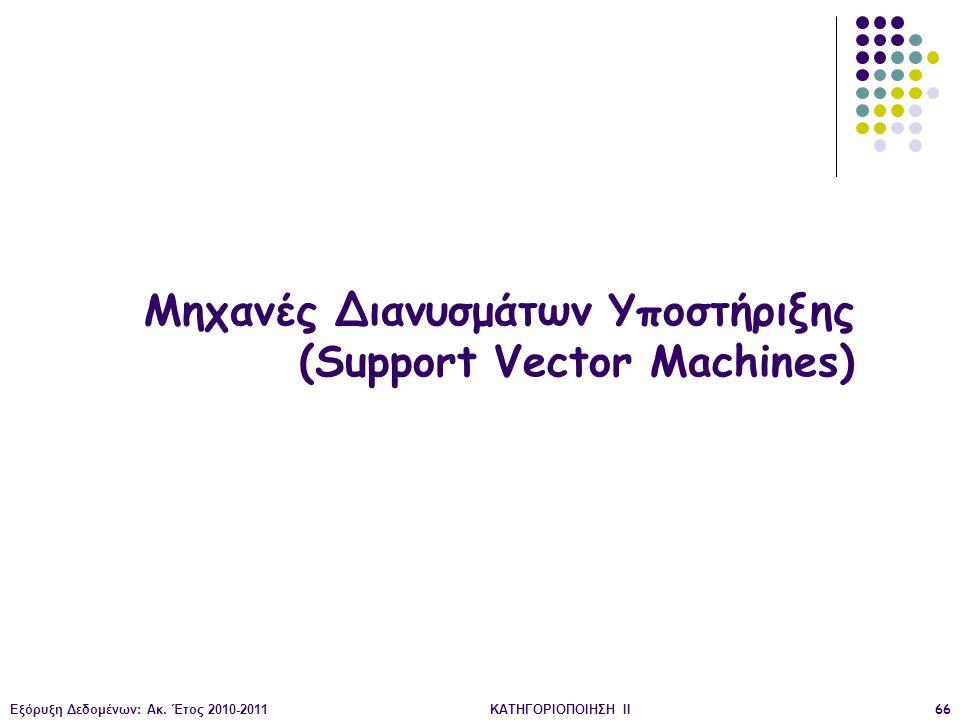 Εξόρυξη Δεδομένων: Ακ. Έτος 2010-2011ΚΑΤΗΓΟΡΙΟΠΟΙΗΣΗ II66 Μηχανές Διανυσμάτων Υποστήριξης (Support Vector Machines)