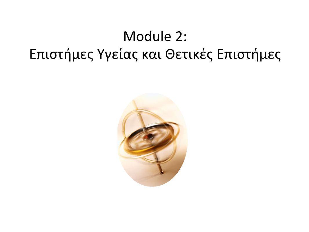 Module 2: Επιστήμες Υγείας και Θετικές Επιστήμες