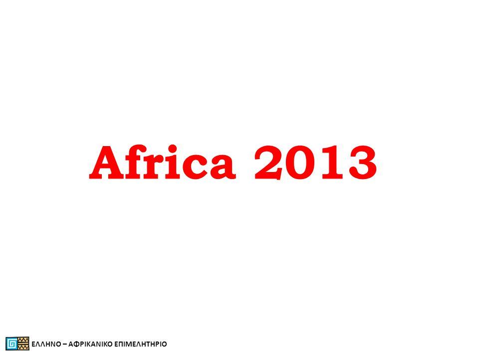 Africa 2013 ΕΛΛΗΝΟ – ΑΦΡΙΚΑΝΙΚΟ ΕΠΙΜΕΛΗΤΗΡΙΟ