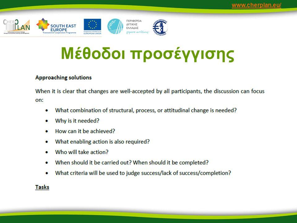 www.cherplan.eu/ Μέθοδοι προσέγγισης