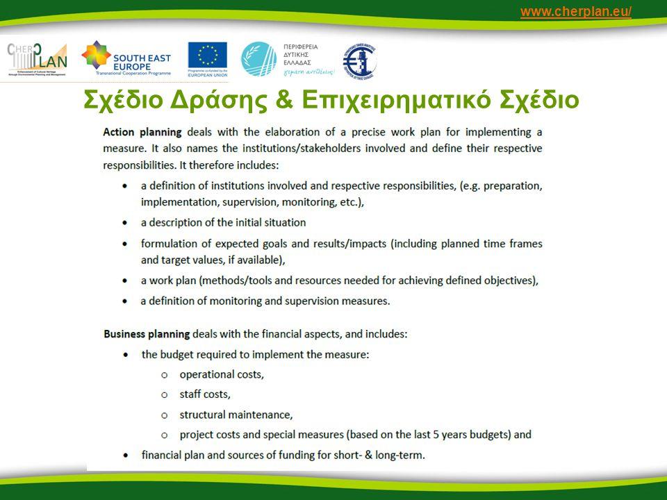 www.cherplan.eu/ Σχέδιο Δράσης & Επιχειρηματικό Σχέδιο