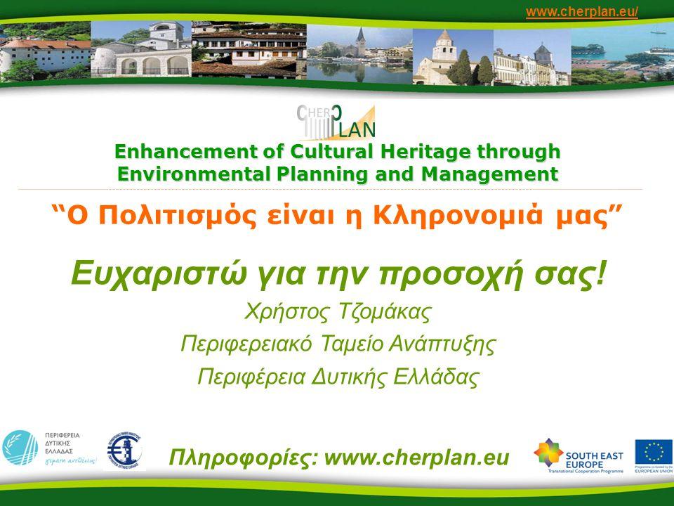 Enhancement of Cultural Heritage through Environmental Planning and Management www.cherplan.eu/ Ο Πολιτισμός είναι η Κληρονομιά μας Ευχαριστώ για την προσοχή σας.