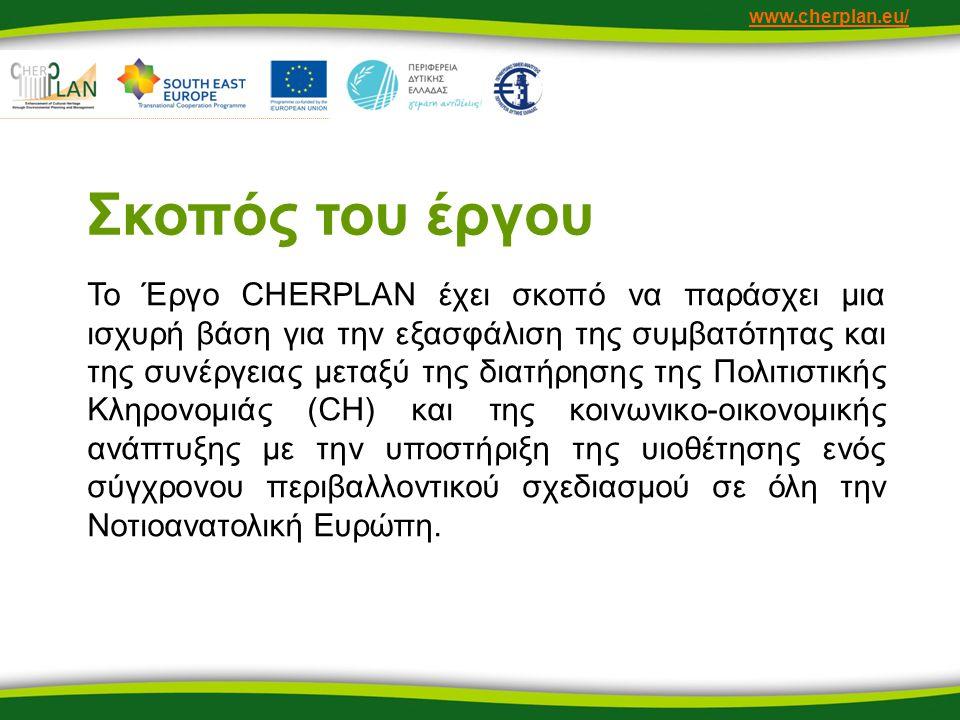 www.cherplan.eu/ Σκοπός του έργου Το Έργο CHERPLAN έχει σκοπό να παράσχει μια ισχυρή βάση για την εξασφάλιση της συμβατότητας και της συνέργειας μεταξύ της διατήρησης της Πολιτιστικής Κληρονομιάς (CH) και της κοινωνικο-οικονομικής ανάπτυξης με την υποστήριξη της υιοθέτησης ενός σύγχρονου περιβαλλοντικού σχεδιασμού σε όλη την Νοτιοανατολική Ευρώπη.