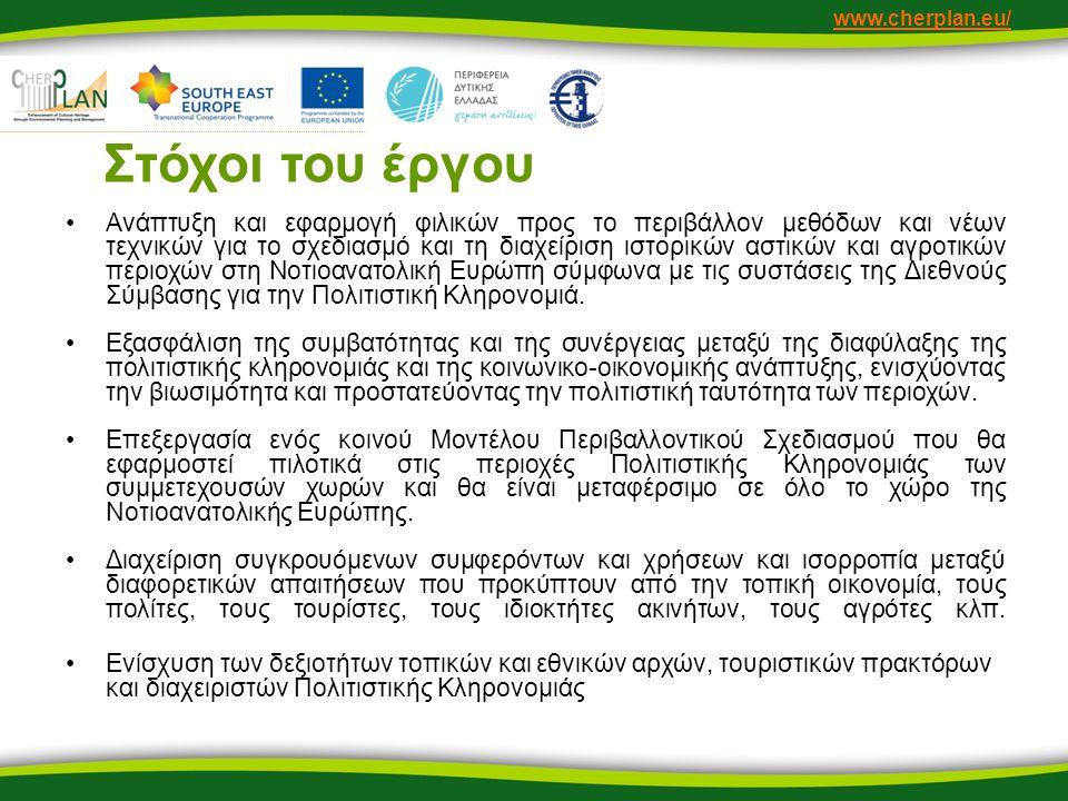 www.cherplan.eu/ Στόχοι του έργου •Ανάπτυξη και εφαρμογή φιλικών προς το περιβάλλον μεθόδων και νέων τεχνικών για το σχεδιασμό και τη διαχείριση ιστορικών αστικών και αγροτικών περιοχών στη Νοτιοανατολική Ευρώπη σύμφωνα με τις συστάσεις της Διεθνούς Σύμβασης για την Πολιτιστική Κληρονομιά.