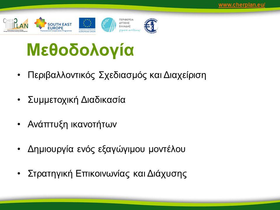 www.cherplan.eu/ Πακέτα Εργασίας 1.Διαχείριση και Συντονισμός – FVG 2.