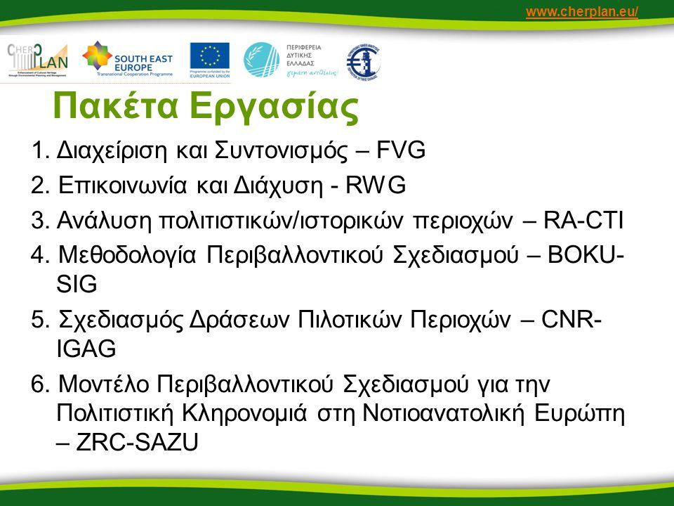 www.cherplan.eu/ Πακέτα Εργασίας 1. Διαχείριση και Συντονισμός – FVG 2.