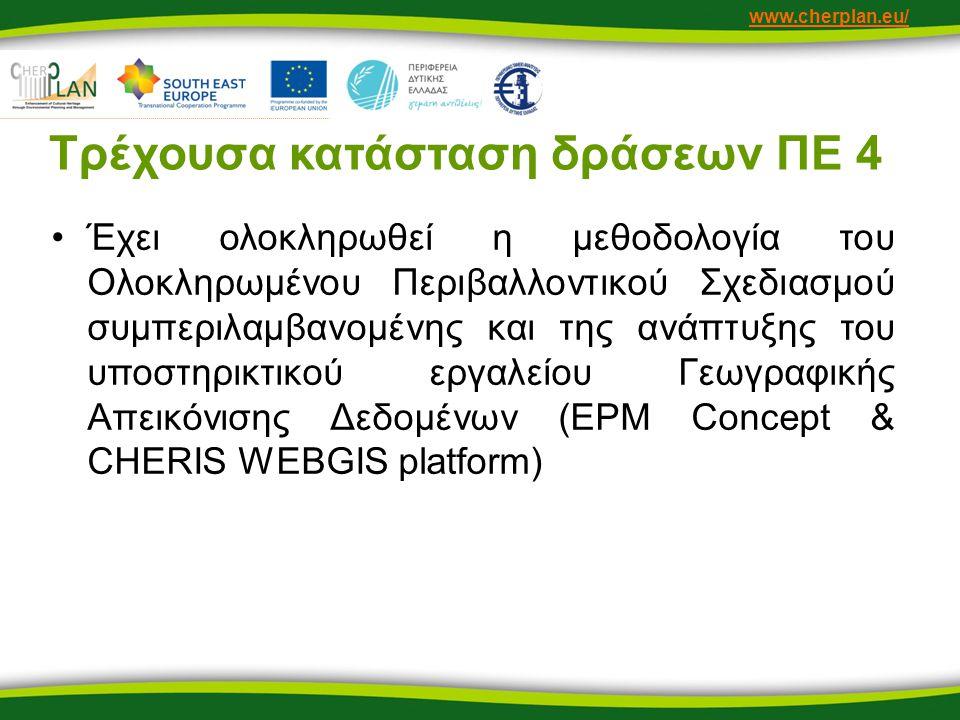 www.cherplan.eu/ Τρέχουσα κατάσταση δράσεων ΠΕ 5 •Ολοκληρώθηκε η Αρχική Σύσταση των Τοπικών Επιτροπών Παρακολούθησης των Πιλοτικών Σχεδίων Διαχείρισης Περιοχών με Πολιτιστική Κληρονομιά και διεξάγονται οι πρώτες συναντήσεις εργασίας ανά πιλοτική περιοχή.