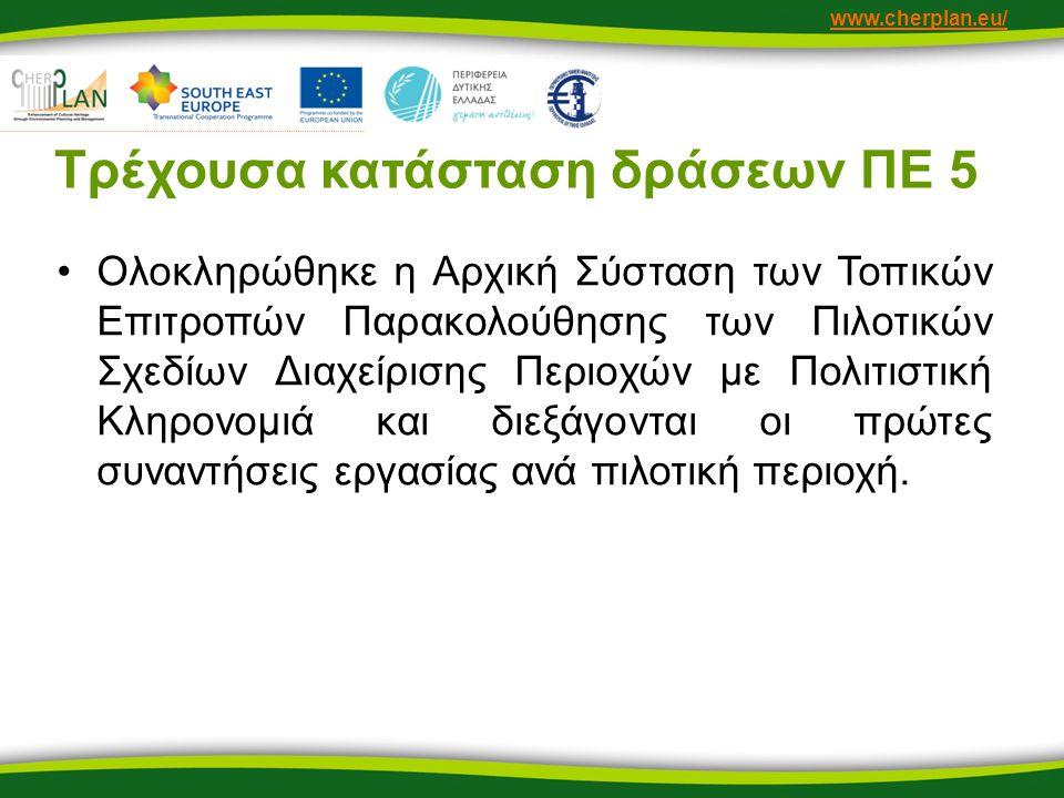 www.cherplan.eu/ Στόχοι της 1 ης Συνάντησης Εργασίας •Κατανόηση των βασικών αρχών του Ολοκληρωμένου Περιβαλλοντικού Σχεδιασμού για περιοχές ΠΚ •Ανάπτυξη Κοινού Οράματος και Στόχων για τα μέλη της Επιτροπής Παρακολούθησης •Προσδιορισμός Δράσεων για την πιλοτική εφαρμογή του ΠΣ και καθορισμός δεικτών παρακολούθησης •Χρονοδιάγραμμα Συναντήσεων