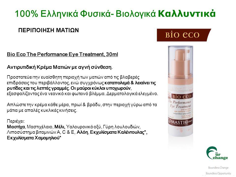 Bio Eco The Performance Eye Treatment, 30ml Αντιρυτιδική Κρέμα Ματιών με αγνή σύνθεση. Προστατεύει την ευαίσθητη περιοχή των ματιών από τις βλαβερές ε
