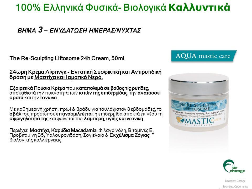 The Re-Sculpting Liftosome 24h Cream, 50ml 24ωρη Κρέμα Λίφτινγκ - Εντατική Συσφικτική και Aντιρυτιδική δράση με Μαστίχα και Ιαματικό Νερό. Εξαιρετικά
