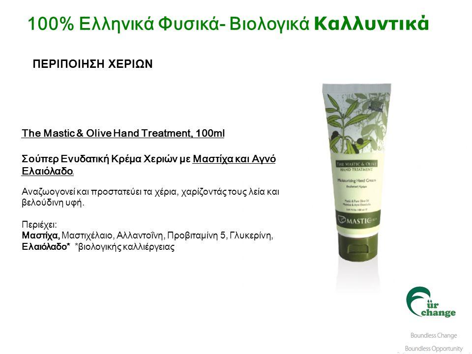 The Mastic & Olive Hand Treatment, 100ml Σούπερ Ενυδατική Κρέμα Χεριών με Μαστίχα και Αγνό Ελαιόλαδο. Αναζωογονεί και προστατεύει τα χέρια, χαρίζοντάς