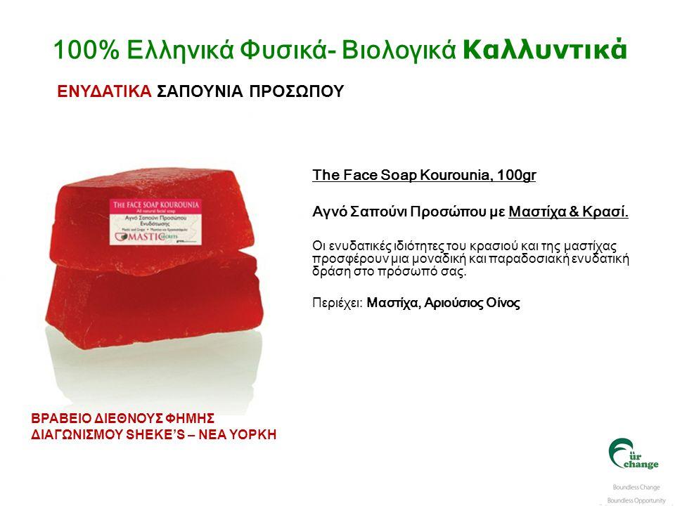 The Face Soap Kourounia, 100gr Αγνό Σαπούνι Προσώπου με Μαστίχα & Kρασί. Οι ενυδατικές ιδιότητες του κρασιού και της μαστίχας προσφέρουν μια μοναδική