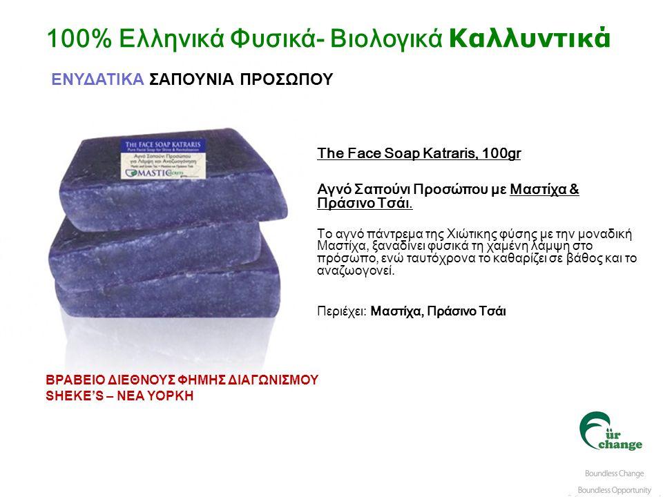 The Face Soap Katraris, 100gr Αγνό Σαπούνι Προσώπου με Μαστίχα & Πράσινο Τσάι. Το αγνό πάντρεμα της Χιώτικης φύσης με την μοναδική Μαστίχα, ξαναδίνει