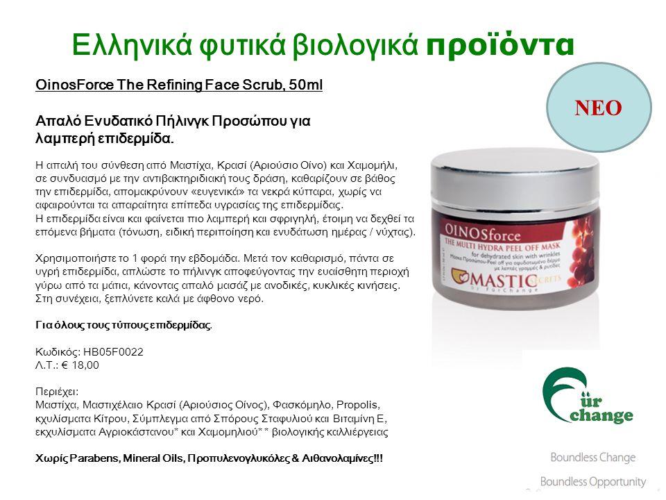 OinosForce The Refining Face Scrub, 50ml Απαλό Ενυδατικό Πήλινγκ Προσώπου για λαμπερή επιδερμίδα. Η απαλή του σύνθεση από Μαστίχα, Κρασί (Αριούσιο Οίν