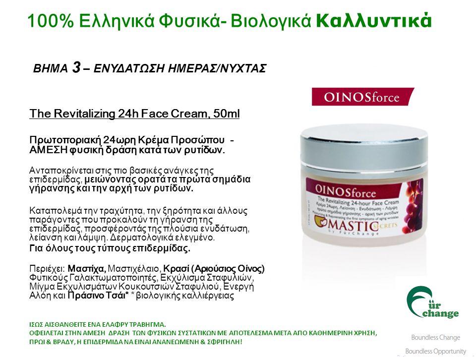 The Revitalizing 24h Face Cream, 50ml Πρωτοποριακή 24ωρη Κρέμα Προσώπου - ΑΜΕΣΗ φυσική δράση κατά των ρυτίδων. Ανταποκρίνεται στις πιο βασικές ανάγκες