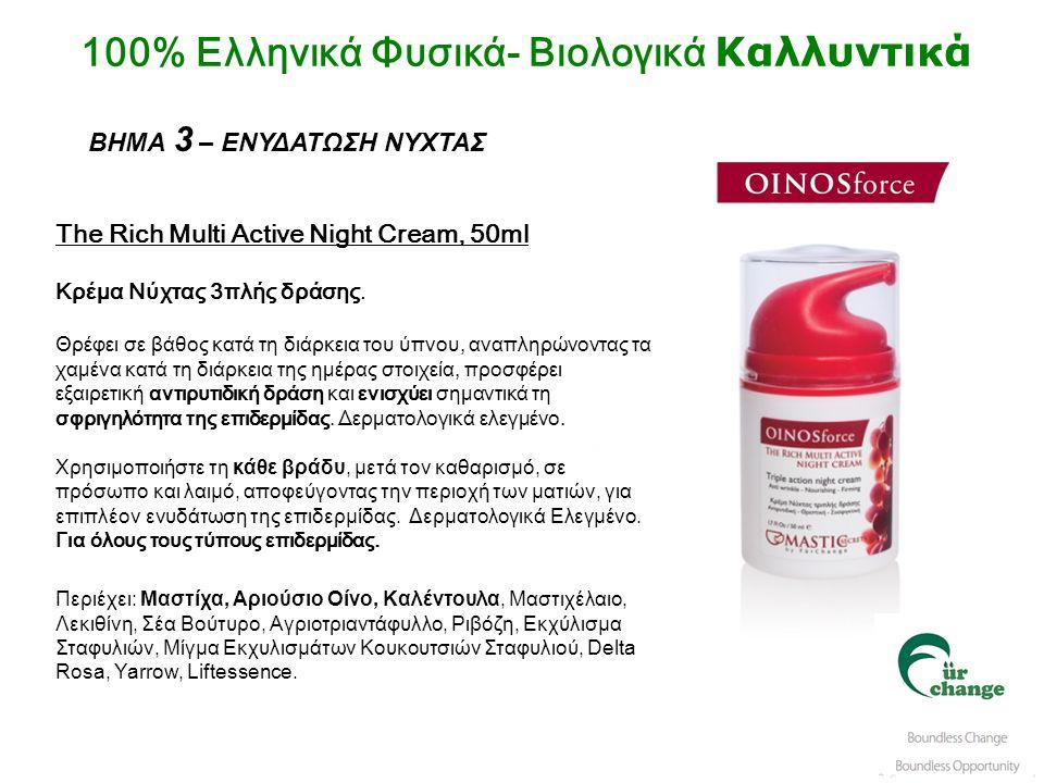 Τhe Rich Multi Active Night Cream, 50ml Kρέμα Νύχτας 3πλής δράσης. Θρέφει σε βάθος κατά τη διάρκεια του ύπνου, αναπληρώνοντας τα χαμένα κατά τη διάρκε