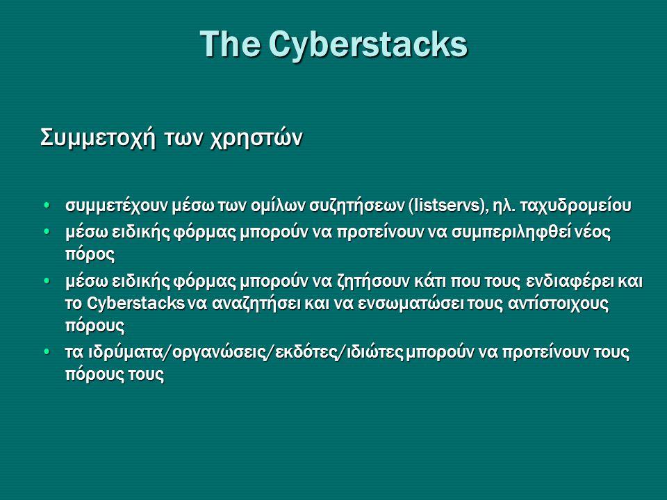 Τhe Cyberstacks Συμμετοχή των χρηστών •συμμετέχουν μέσω των ομίλων συζητήσεων (listservs), ηλ.
