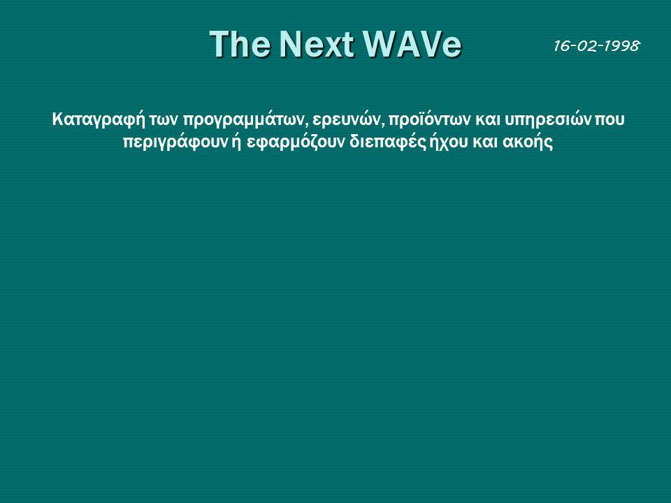 Τhe Νext WAVe Kαταγραφή των προγραμμάτων, ερευνών, προϊόντων και υπηρεσιών που περιγράφουν ή εφαρμόζουν διεπαφές ήχου και ακοής 16-02-1998