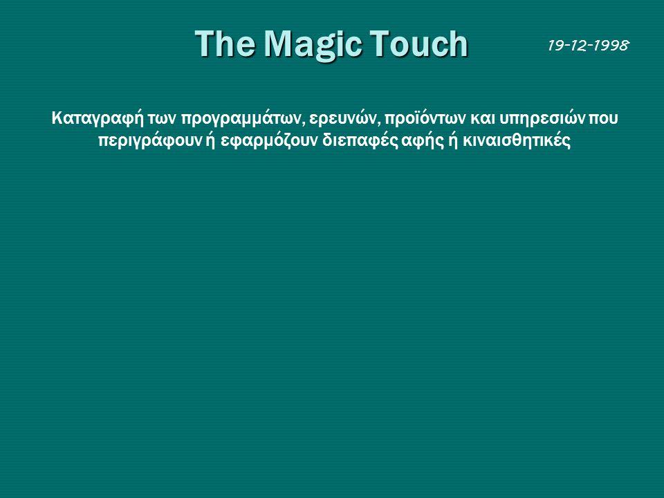 Τhe Magic Touch Kαταγραφή των προγραμμάτων, ερευνών, προϊόντων και υπηρεσιών που περιγράφουν ή εφαρμόζουν διεπαφές αφής ή κιναισθητικές 19-12-1998