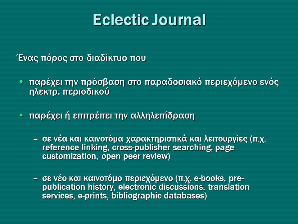 Eclectic Journal Ένας πόρος στο διαδίκτυο που •παρέχει την πρόσβαση στο παραδοσιακό περιεχόμενο ενός ηλεκτρ.