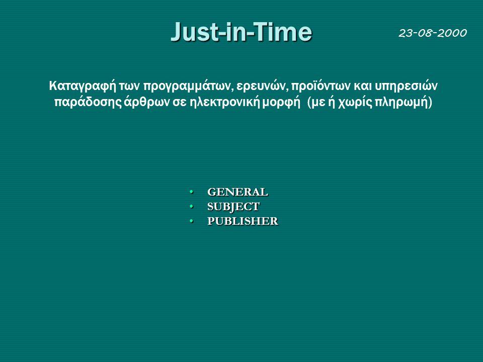 Just-in-Time Καταγραφή των προγραμμάτων, ερευνών, προϊόντων και υπηρεσιών παράδοσης άρθρων σε ηλεκτρονική μορφή (με ή χωρίς πληρωμή) •GENERAL •SUBJECT •PUBLISHER 23-08-2000
