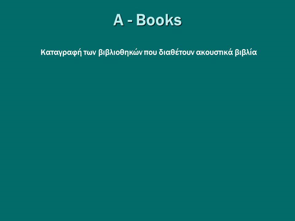 A - Books Kαταγραφή των βιβλιοθηκών που διαθέτουν ακουστικά βιβλία