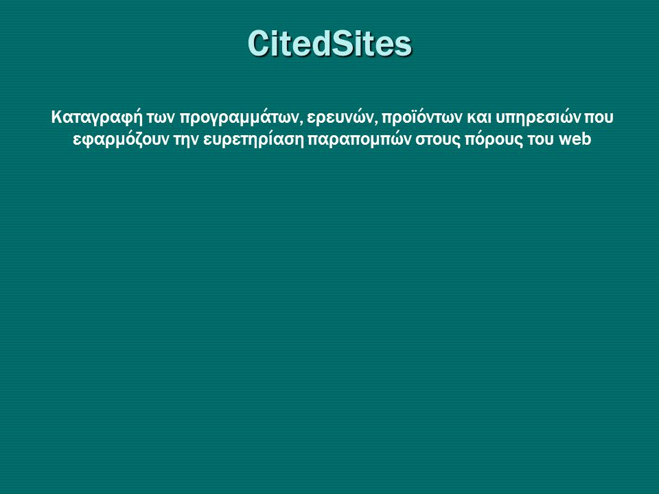 CitedSites Kαταγραφή των προγραμμάτων, ερευνών, προϊόντων και υπηρεσιών που εφαρμόζουν την ευρετηρίαση παραπομπών στους πόρους του web