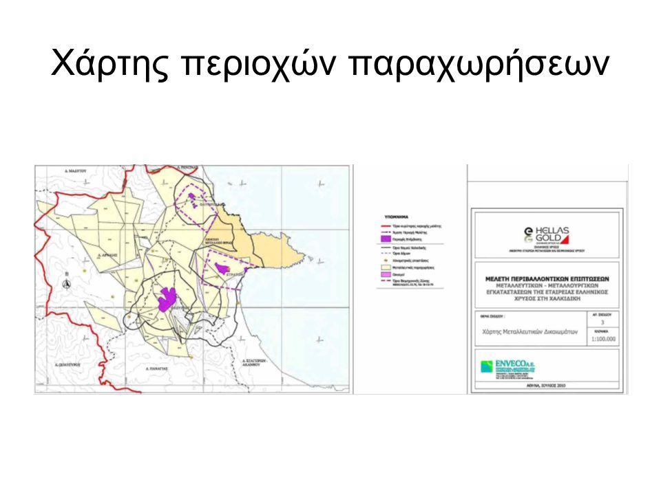 Χάρτης περιοχών παραχωρήσεων