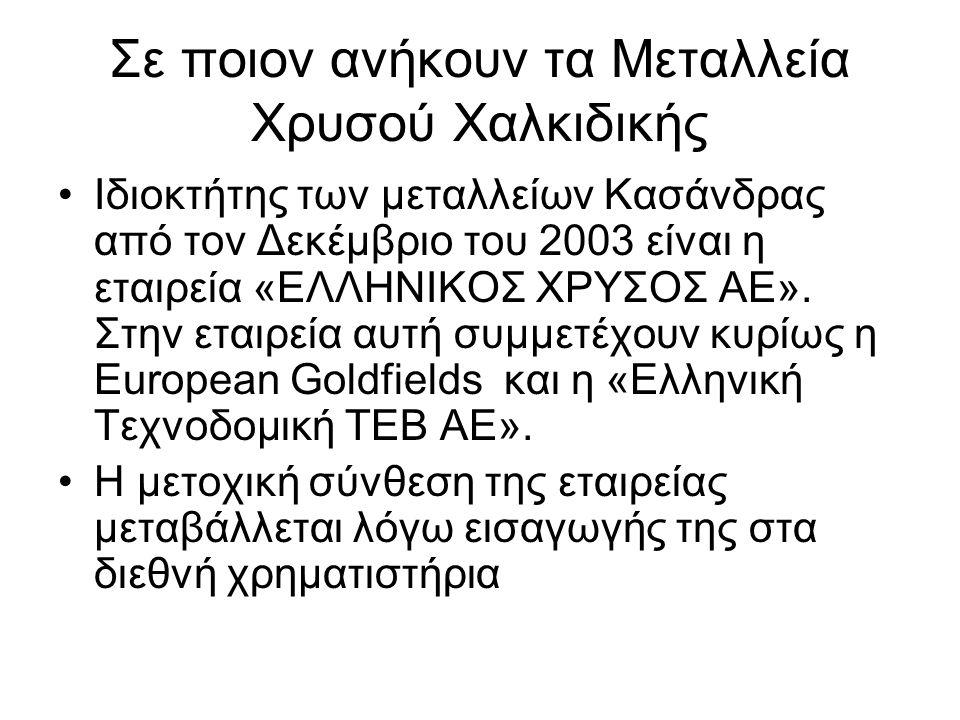 Σε ποιον ανήκουν τα Μεταλλεία Χρυσού Χαλκιδικής •Ιδιοκτήτης των μεταλλείων Κασάνδρας από τον Δεκέμβριο του 2003 είναι η εταιρεία «ΕΛΛΗΝΙΚΟΣ ΧΡΥΣΟΣ ΑΕ».