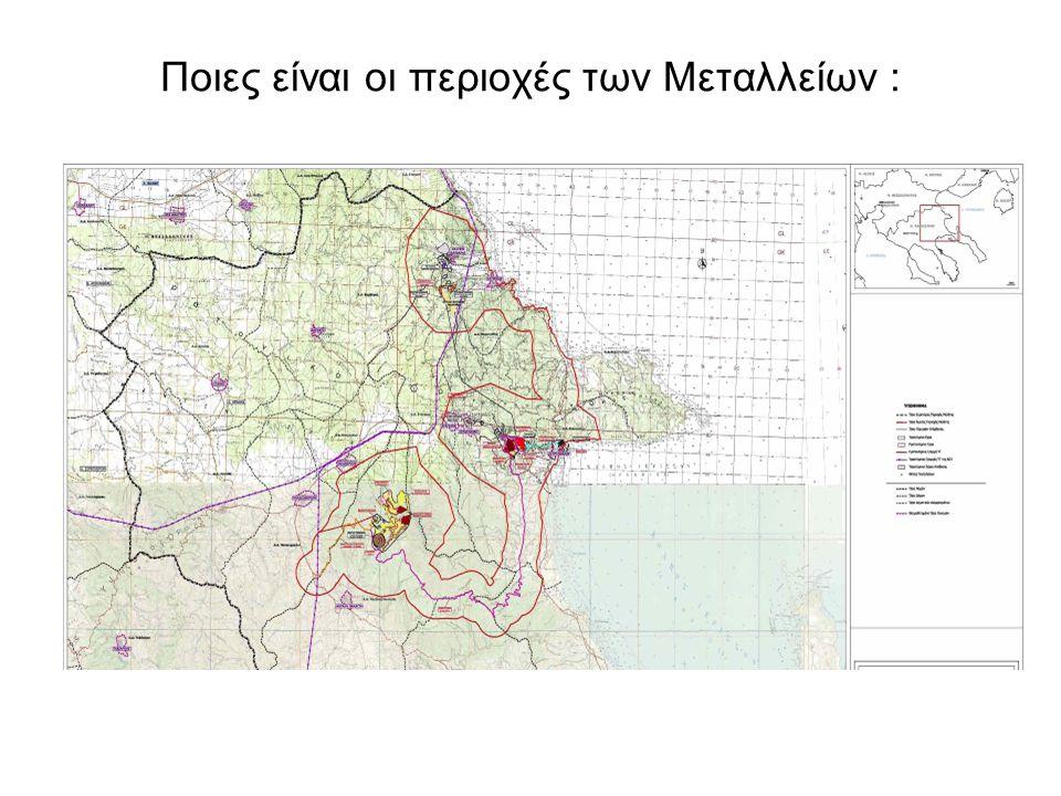 Ποιες είναι οι περιοχές των Μεταλλείων :