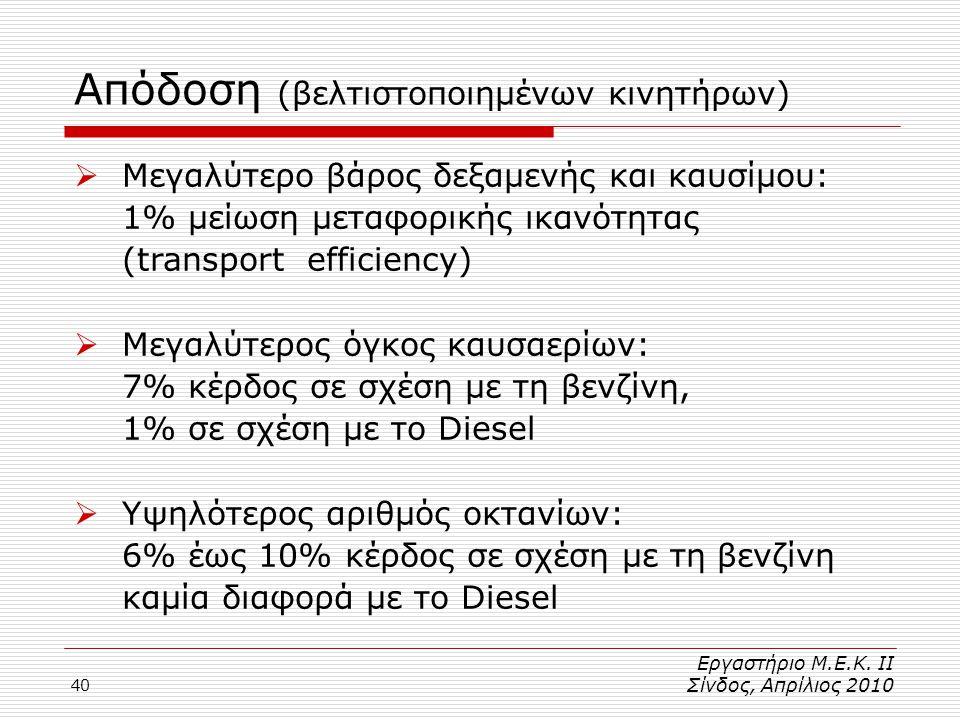 40 Απόδοση (βελτιστοποιημένων κινητήρων)  Μεγαλύτερο βάρος δεξαμενής και καυσίμου: 1% μείωση μεταφορικής ικανότητας (transport efficiency)  Μεγαλύτερος όγκος καυσαερίων: 7% κέρδος σε σχέση με τη βενζίνη, 1% σε σχέση με το Diesel  Υψηλότερος αριθμός οκτανίων: 6% έως 10% κέρδος σε σχέση με τη βενζίνη καμία διαφορά με το Diesel Εργαστήριο Μ.Ε.Κ.