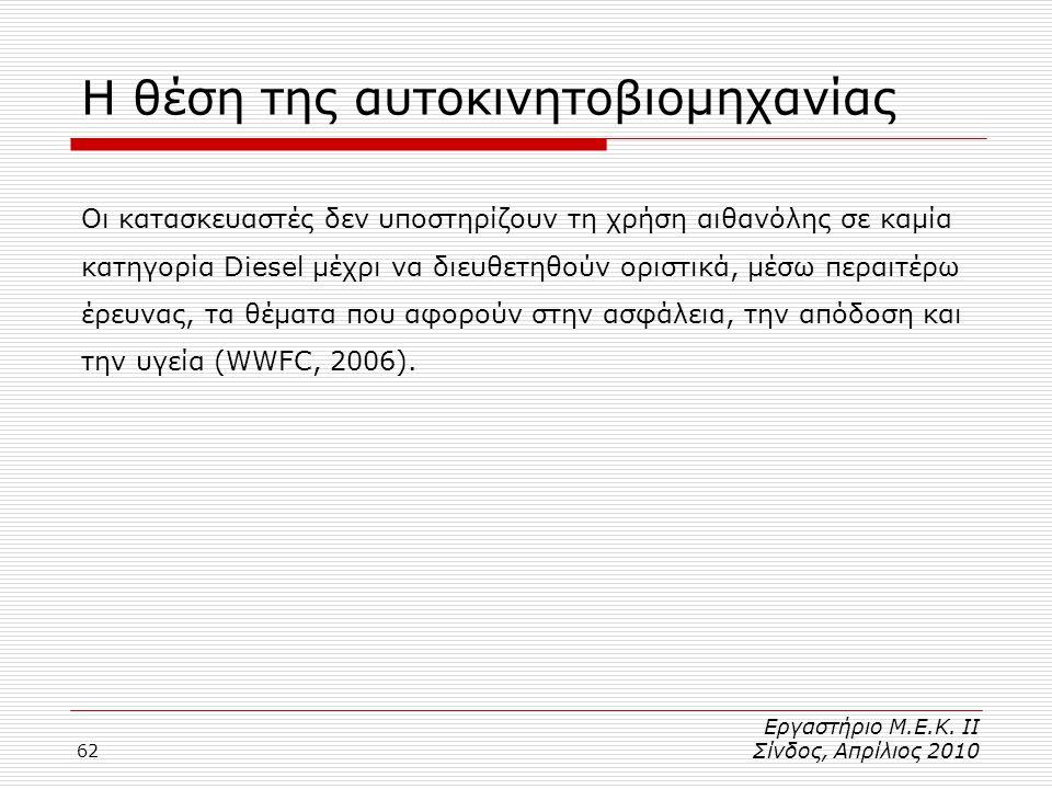 62 Η θέση της αυτοκινητοβιομηχανίας Οι κατασκευαστές δεν υποστηρίζουν τη χρήση αιθανόλης σε καμία κατηγορία Diesel μέχρι να διευθετηθούν οριστικά, μέσω περαιτέρω έρευνας, τα θέματα που αφορούν στην ασφάλεια, την απόδοση και την υγεία (WWFC, 2006).