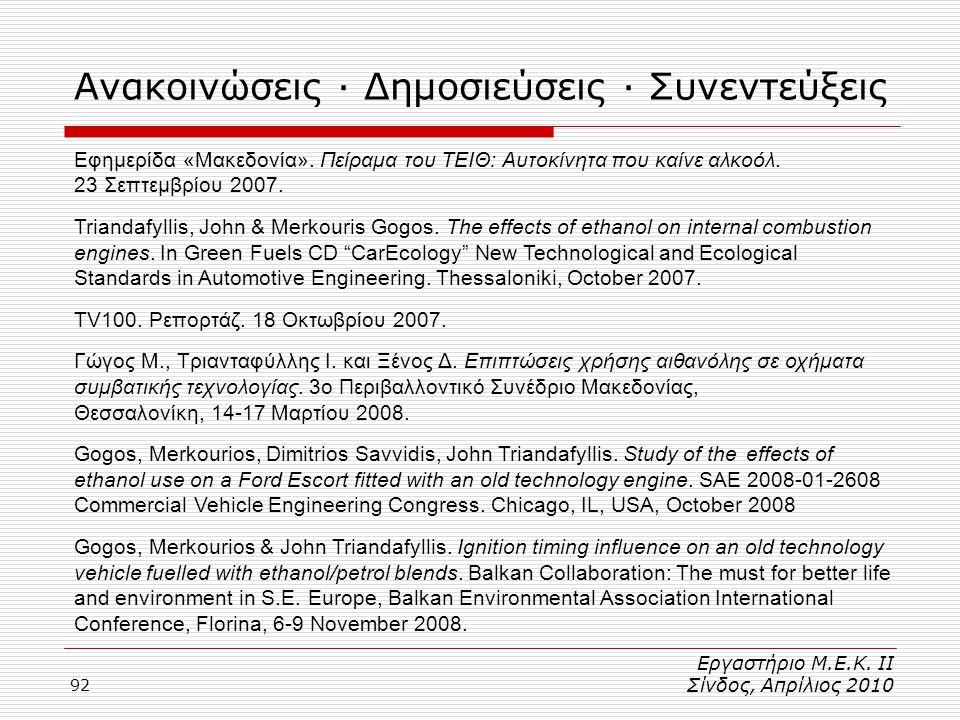 92 Ανακοινώσεις · Δημοσιεύσεις · Συνεντεύξεις Εφημερίδα «Μακεδονία».