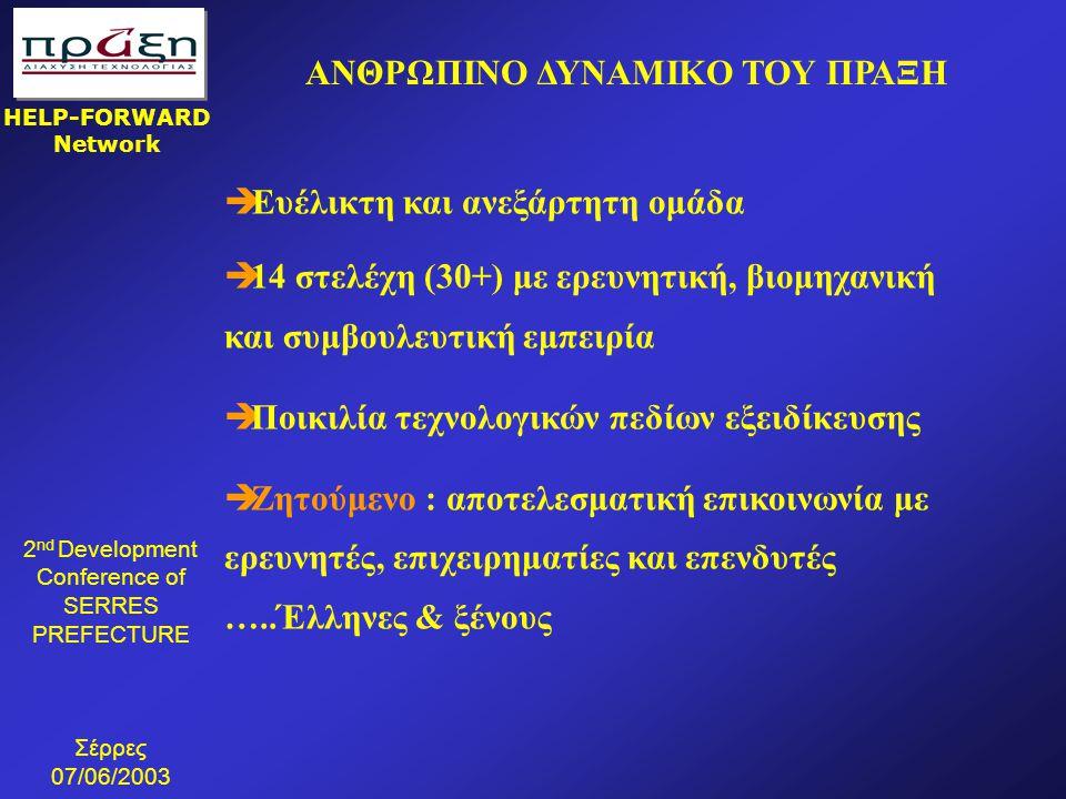 2 nd Development Conference of SERRES PREFECTURE Σέρρες 07/06/2003 HELP-FORWARD Network  Ευέλικτη και ανεξάρτητη ομάδα  14 στελέχη (30+) με ερευνητι