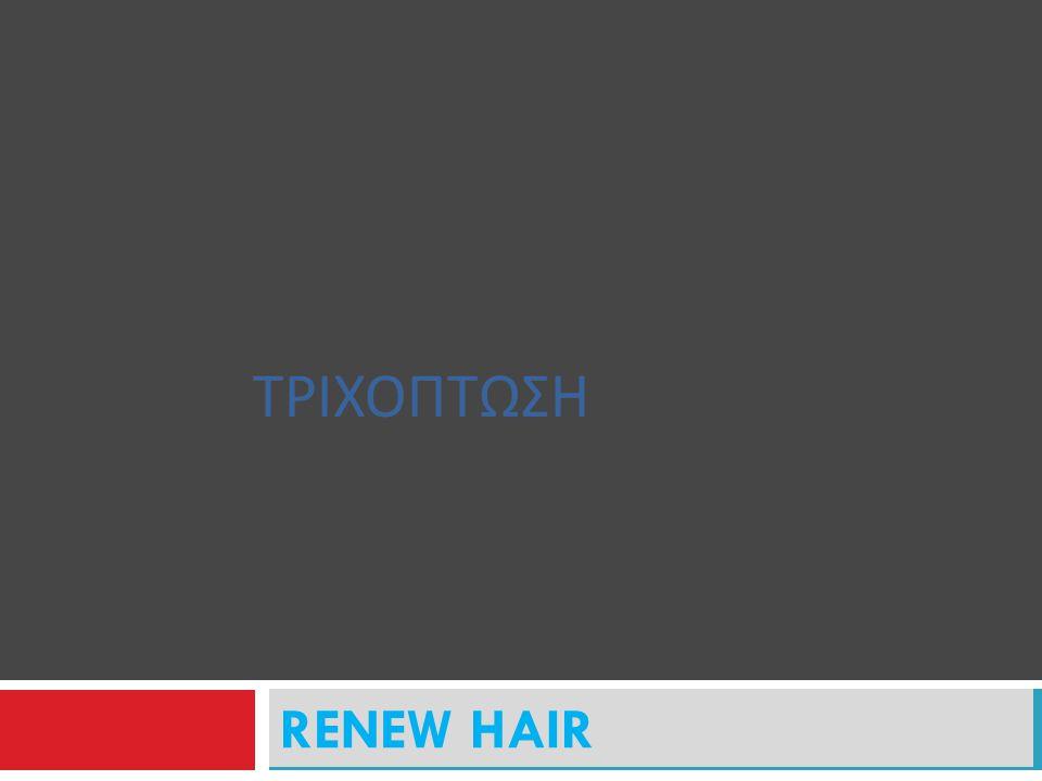 Αποτελείται από το ν ατομικό κύλινδρο εφαρμογής που με τους κατάλληλους χειρισμούς στο τριχωτό της κεφαλης επιταχύνει την διείσδυση των ενεργών ( δραστικών ) ουσιών ενώ παράλληλα εκπέμπει μια δυνατή δέσμη φωτός Φωτοθεραπεία ( Ισχυρό μπλε φως ) Hair roller