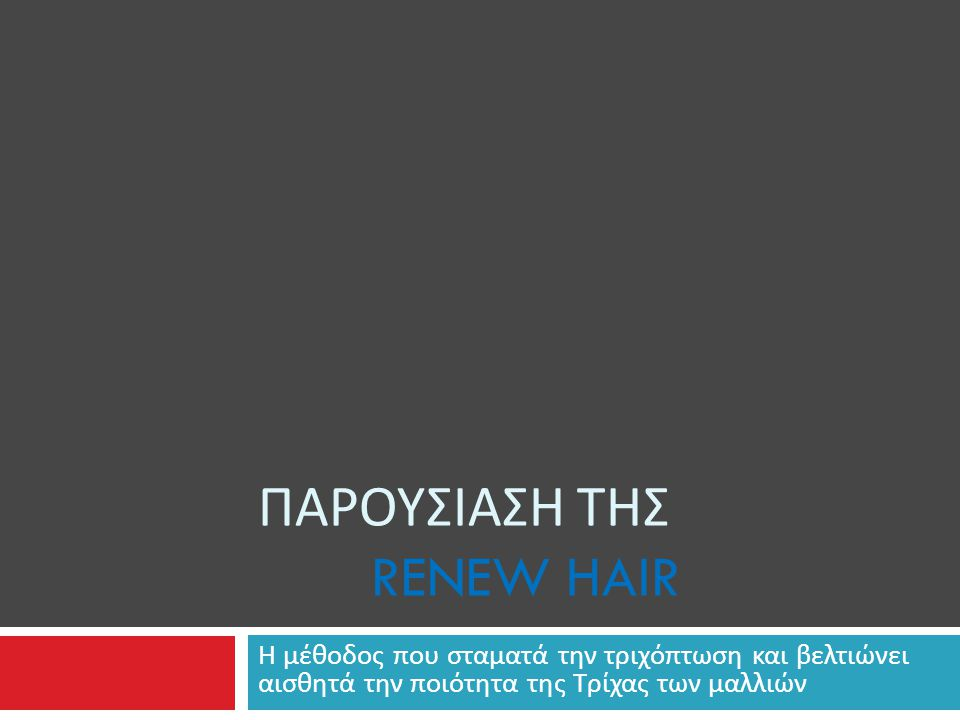 ΠΑΡΟΥΣΙΑΣΗ ΤΗΣ RENEW HAIR Η μέθοδος που σταματά την τριχόπτωση και βελτιώνει αισθητά την ποιότητα της Τρίχας των μαλλιών