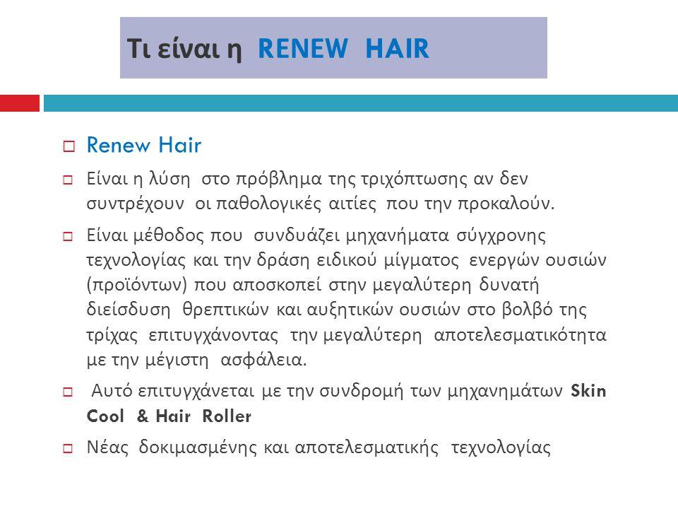 Τι είναι η R ΕΝΕ W HAIR  Renew Hair  Είναι η λύση στο πρόβλημα της τριχόπτωσης αν δεν συντρέχουν οι παθολογικές αιτίες που την προκαλούν.  Είναι μέ
