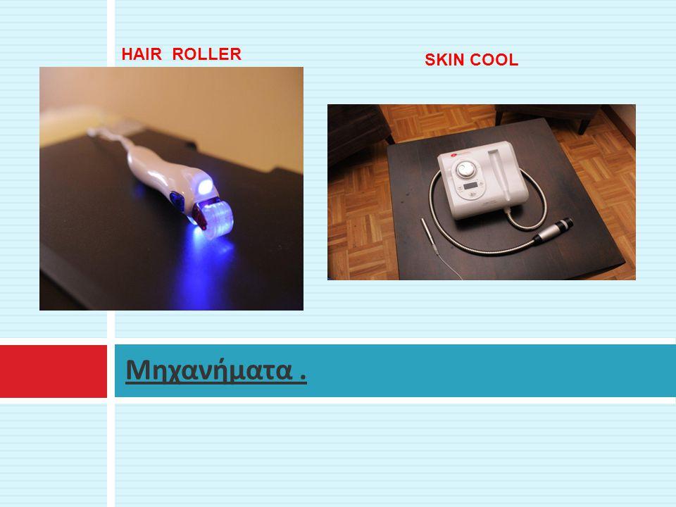 Μηχανήματα. HAIR ROLLER SKIN COOL