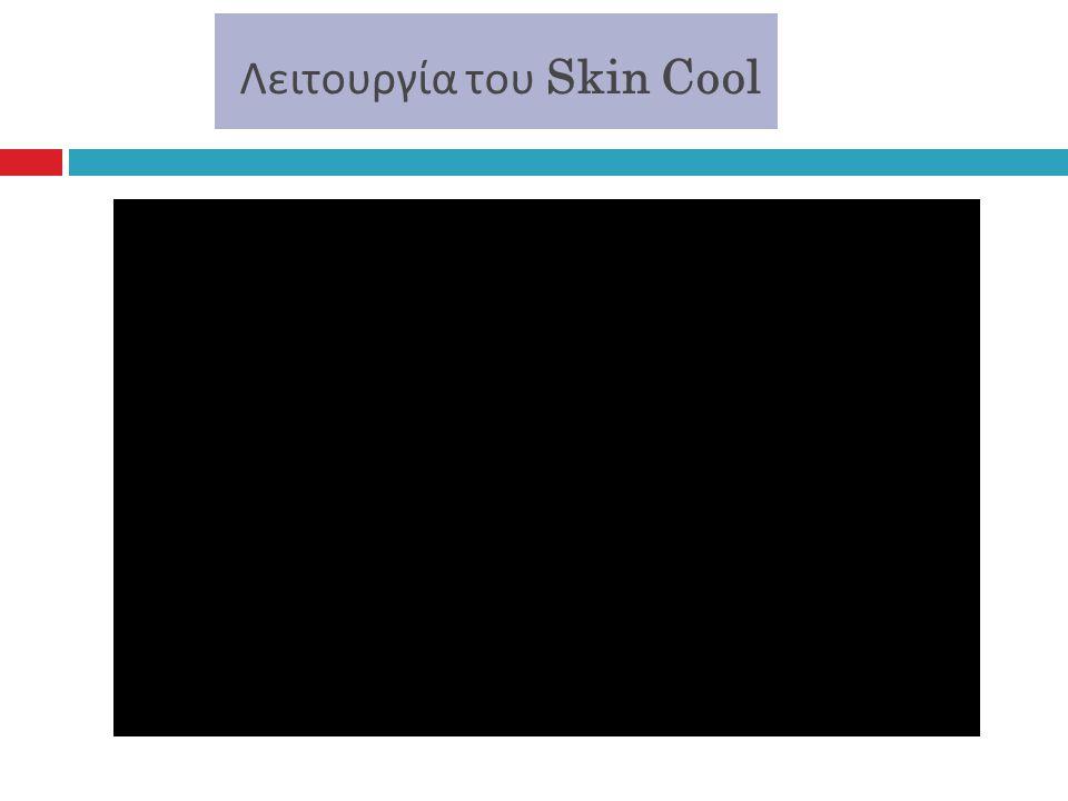 Λειτουργία του Skin Cool