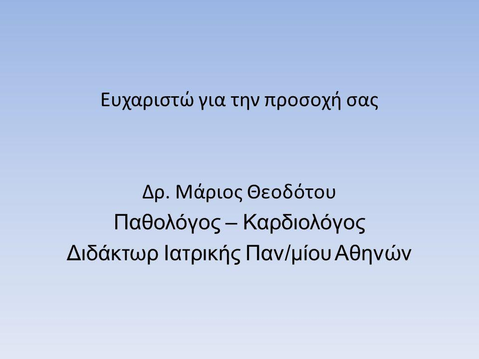 Ευχαριστώ για την προσοχή σας Δρ. Μάριος Θεοδότου Παθολόγος – Καρδιολόγος Διδάκτωρ Ιατρικής Παν/μίου Αθηνών