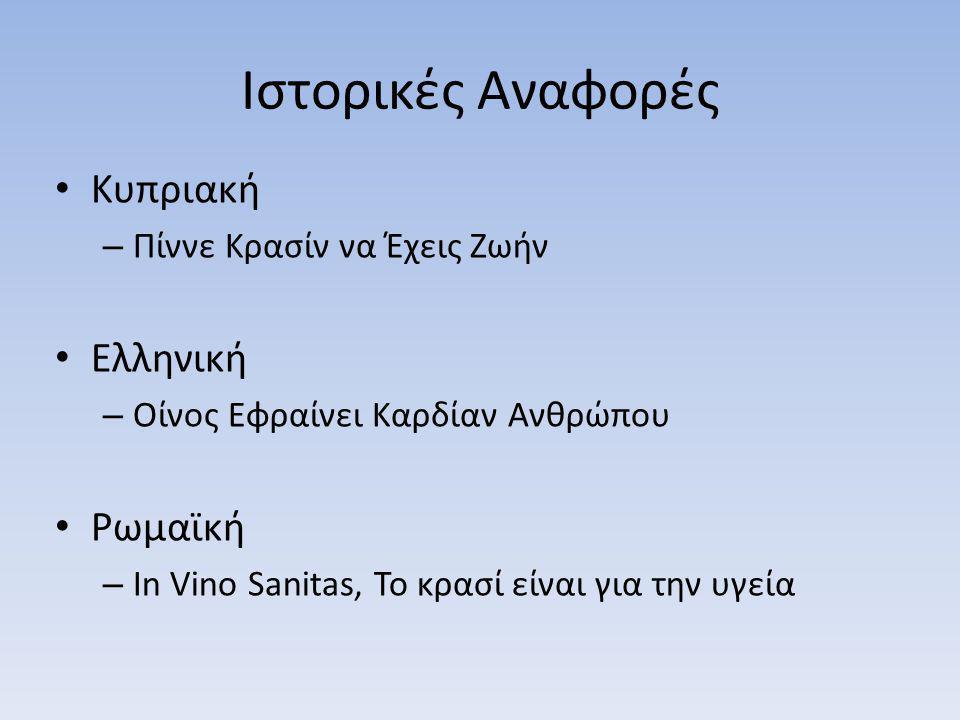 Ιστορικές Αναφορές • Κυπριακή – Πίννε Κρασίν να Έχεις Ζωήν • Ελληνική – Οίνος Εφραίνει Καρδίαν Ανθρώπου • Ρωμαϊκή – In Vino Sanitas, Το κρασί είναι γι