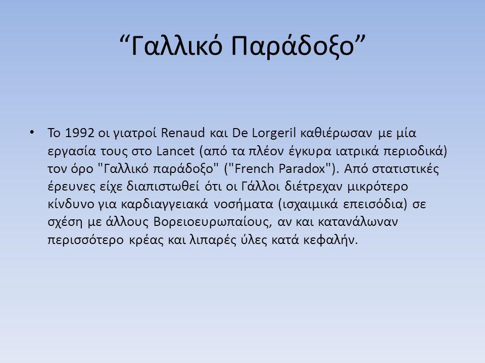 """""""Γαλλικό Παράδοξο"""" • Το 1992 οι γιατροί Renaud και De Lorgeril καθιέρωσαν με μία εργασία τους στο Lancet (από τα πλέον έγκυρα ιατρικά περιοδικά) τον ό"""