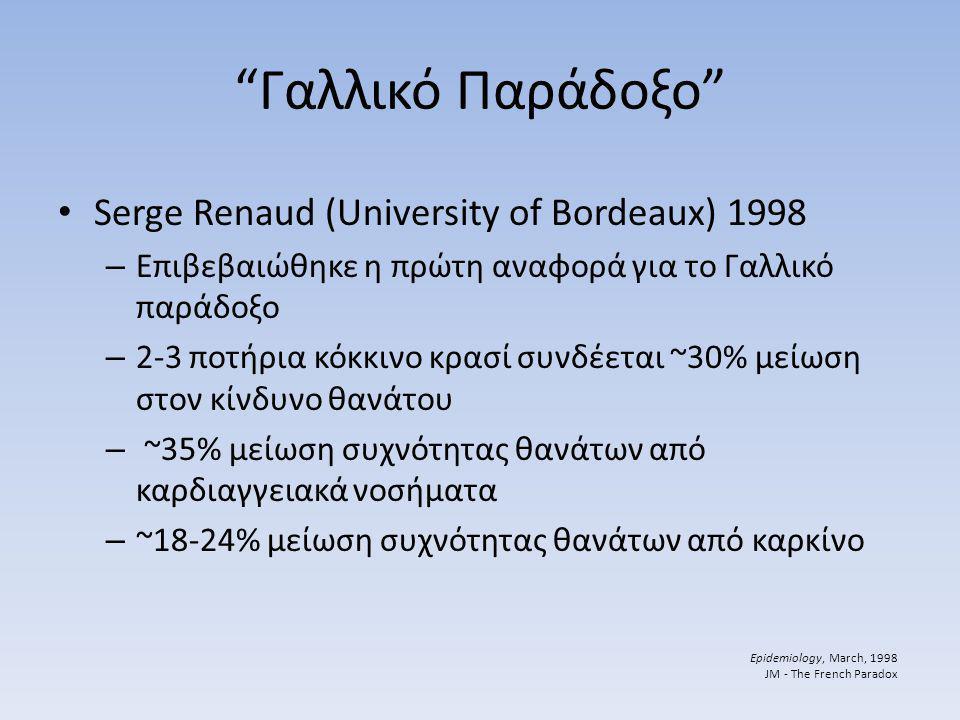 """""""Γαλλικό Παράδοξο"""" • Serge Renaud (University of Bordeaux) 1998 – Επιβεβαιώθηκε η πρώτη αναφορά για το Γαλλικό παράδοξο – 2-3 ποτήρια κόκκινο κρασί συ"""
