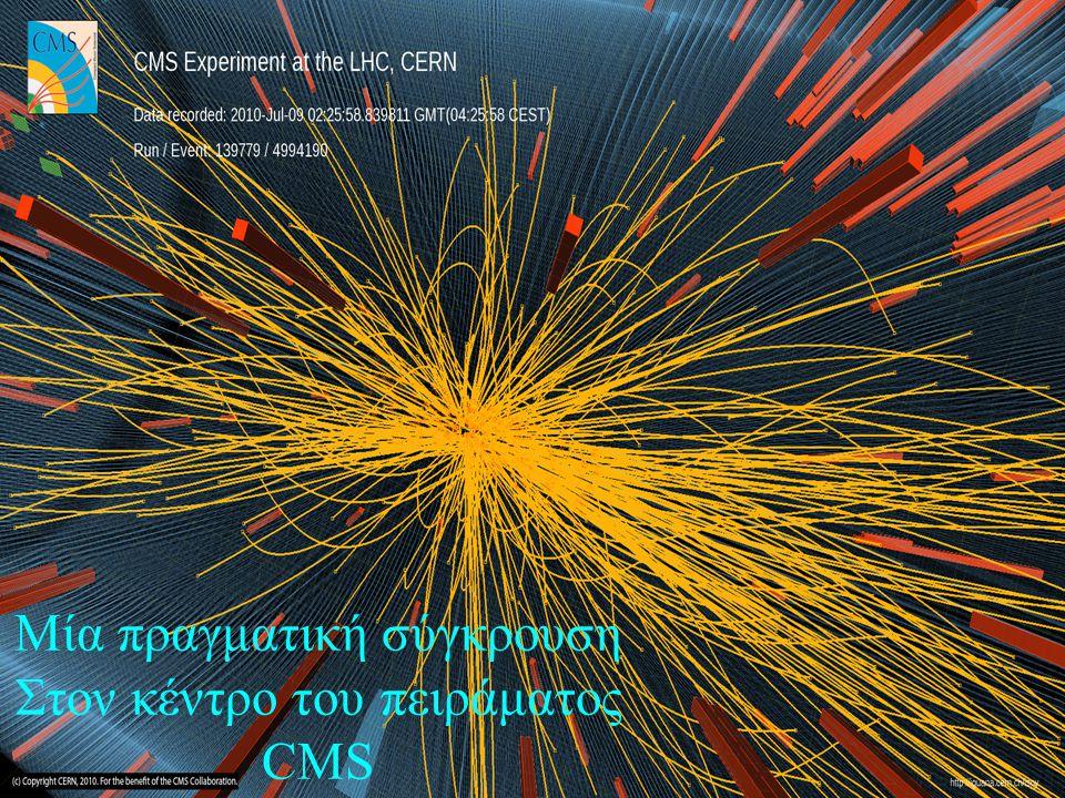 """Demokritos"" Participation in CMS at CERN 28 Μία πραγματική σύγκρουση Στον κέντρο του πειράματος CMS"