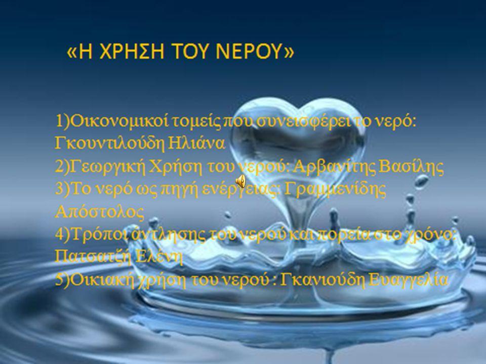 Το νερό όλη η ζωή.