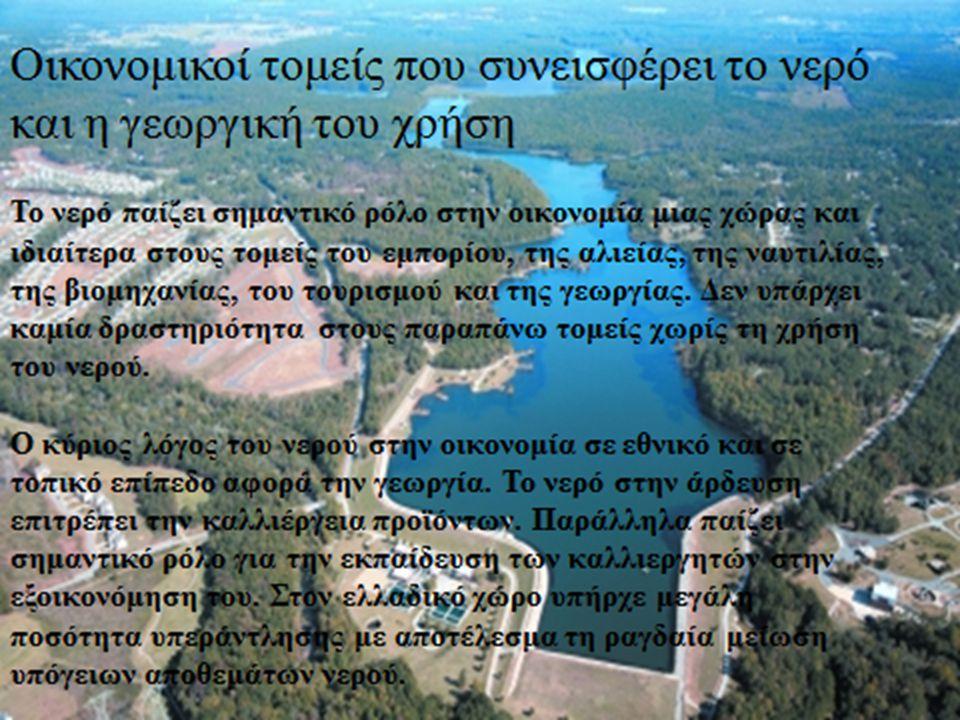 Το νερό ως πηγή ενέργειας.Το νερό επιπλέον χρησιμοποιείται και ως πηγή ενέργειας.